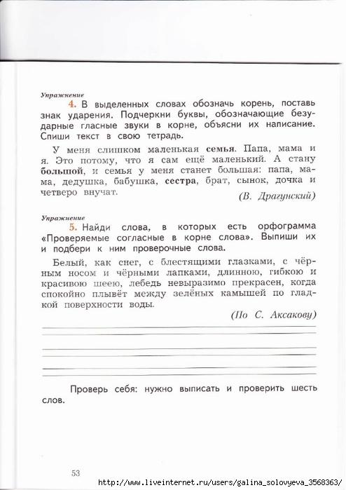 Пишем класс грамотно 2 к м.и.кузнецова решебник