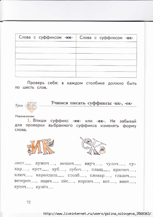 решебник к пишем грамотно м.и.кузнецова 2 класс