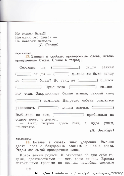 грамотно класс решебник м.и.кузнецова 2 к пишем