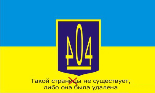 Картинки по запросу демотиваторы страна 404 украина