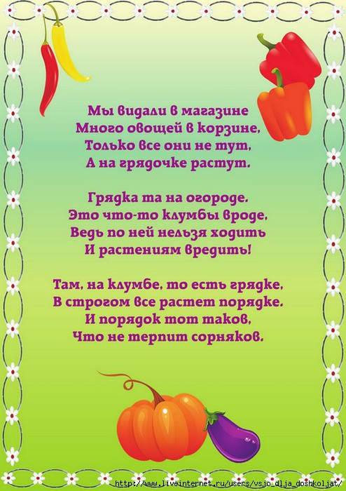 короткий стих про огород
