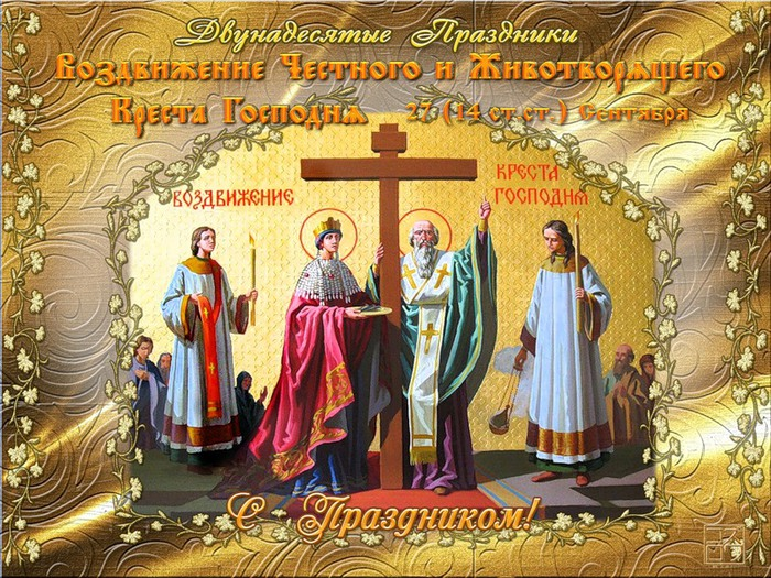 Изображение - Поздравление с воздвижением креста господня в прозе 116788917_3561375_s_vozdvijeniem_kresta_0