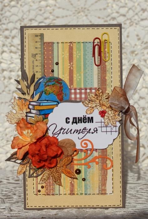 Скрапбукинг день учителя шаблоны открытки