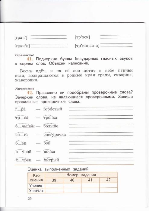 Гдз 4 Класс Русский Язык Рабочая Тетрадь Кузнецова Учимся Писать Без Ошибок