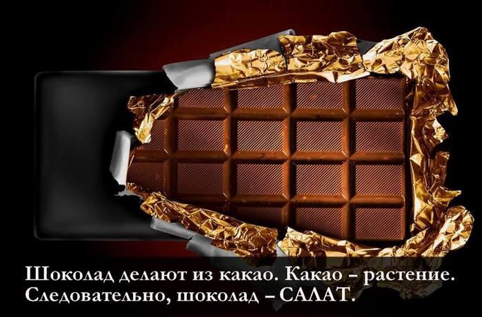 Шоколадный салат