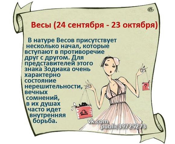 знак зодиака весы женщина характеристика
