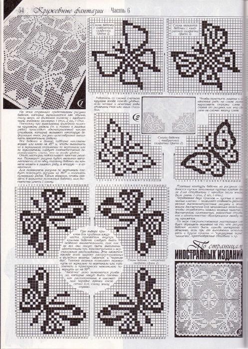 схемы бабочек филейного вязания