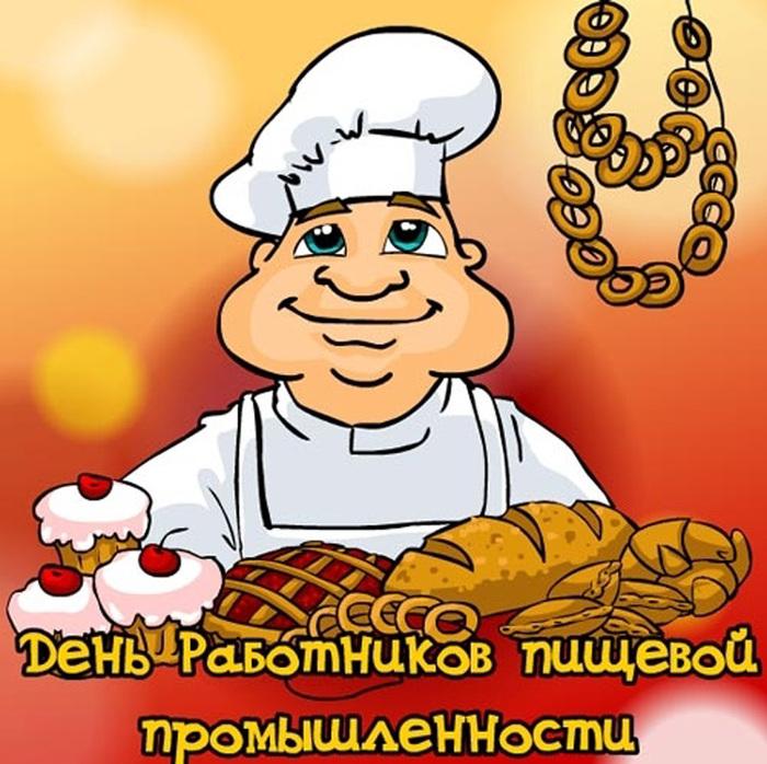 День пищевика поздравление
