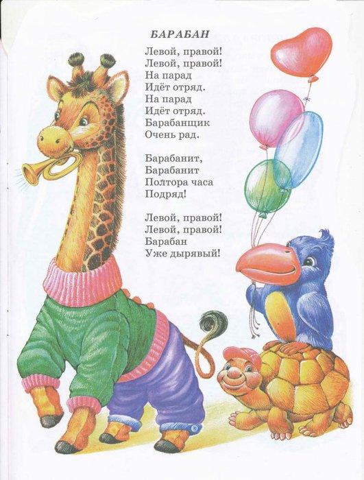 стихи о игрушках с картинками каждой стадии