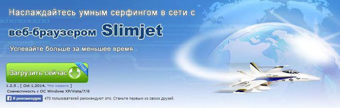 http://img1.liveinternet.ru/images/attach/c/11/117/78/117078989_slimjet.JPG