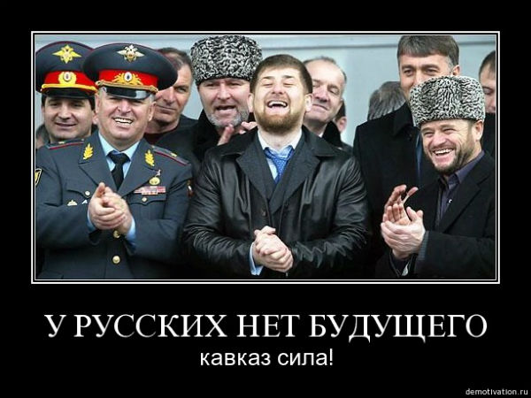 Кадыров на майдане демотиватор