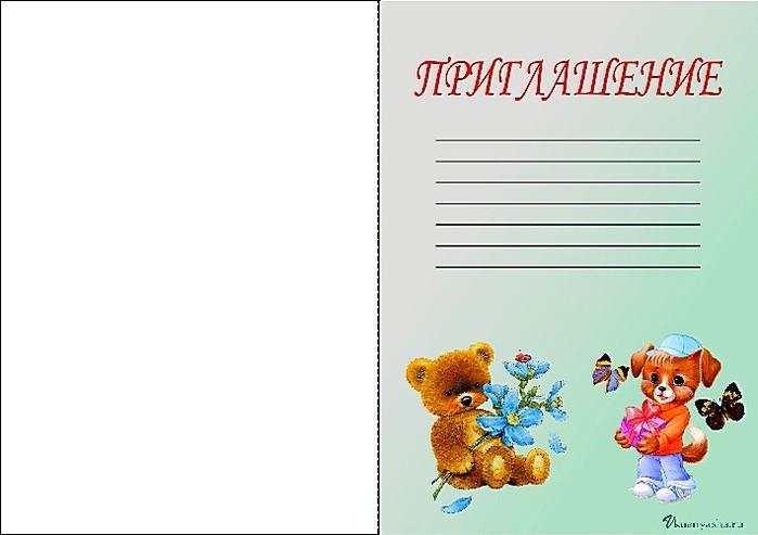 пригласительные открытки для доу дочери лучшему