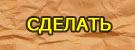 4425087_skrapbuking_02 (135x50, 14Kb)