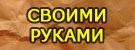 4425087_skrapbuking_04 (135x50, 17Kb)
