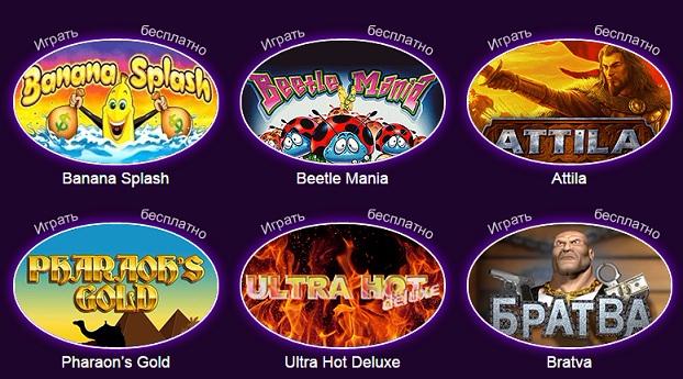Новые игровые автоматы в онлайн бесплатно