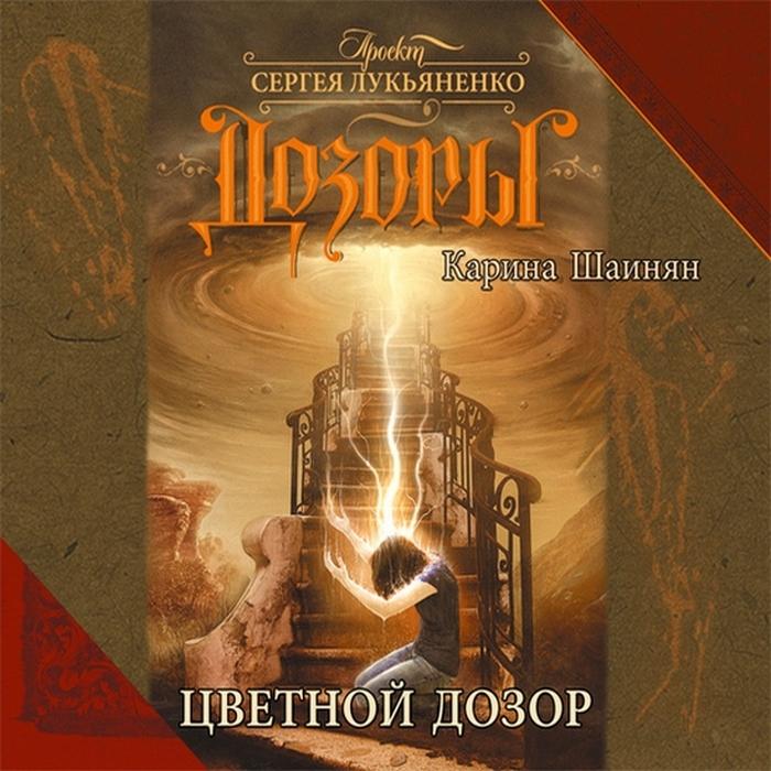 Лукьяненко донырнуть до звезд сборник скачать бесплатно fb2 vm-nk. Ru.