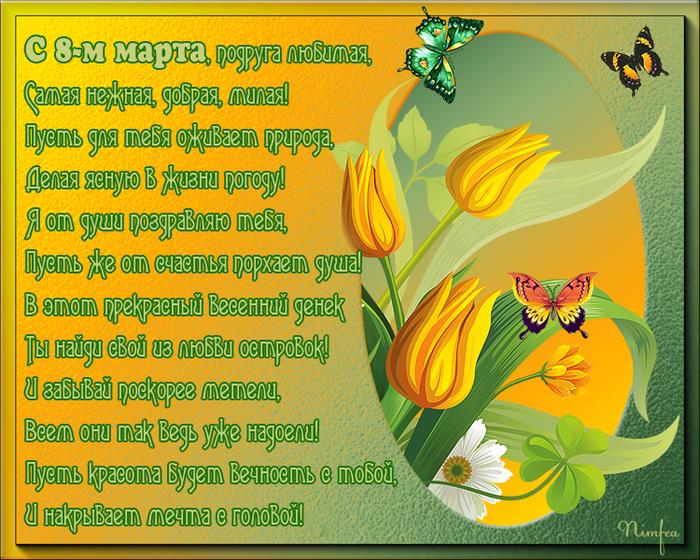 Поздравление с 8 марта подругу в стихах