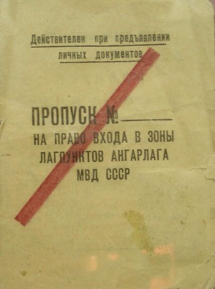 .......Пропуск на право входа в зоны лагпунктов Ангарлагa (428x574, 165Kb)