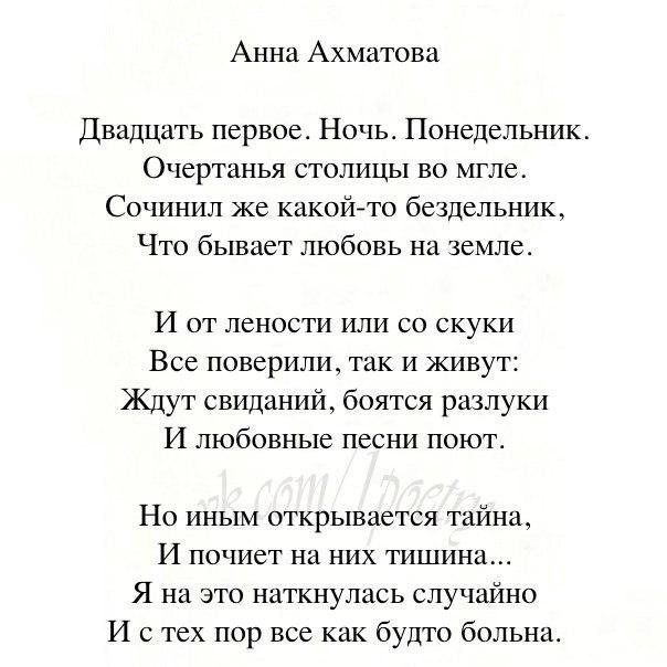 стихи анны ахматовой о любви картинки так дворянстве нашего