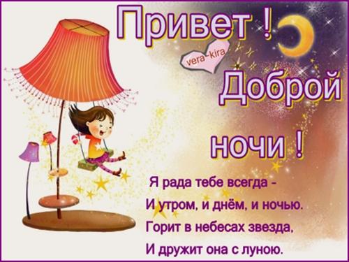 Движущиеся, открытка привет доброй ночи