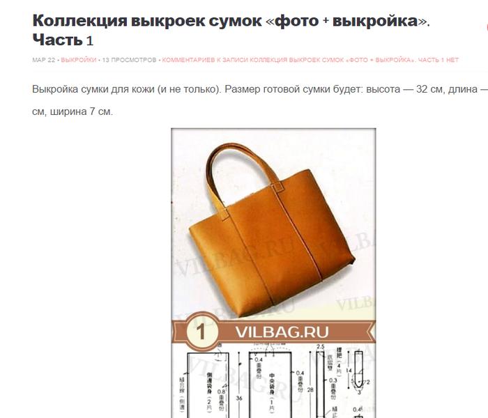 a2a6ecd2a1be выкройка летней сумки - Самое интересное в блогах