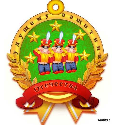 Картинки медали для детей в игре зарничка