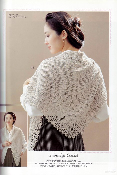 beautiful Crochet 1992_Page_30 (469x698, 78 Kb)