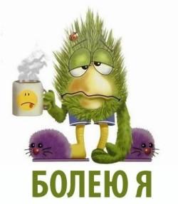 Теперь я заболела.... Обсуждение на LiveInternet - Российский ...
