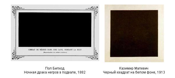 http://img1.liveinternet.ru/images/attach/c/2//72/305/72305034_1300598208_malevichblack.jpg