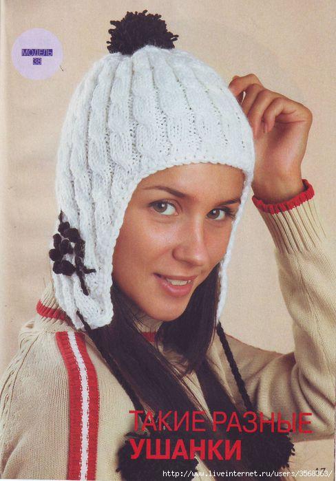 вязаные женские шапки крючком. вязание женских шапочек спицами схемы.