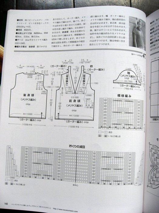 японское вязание безрукавки