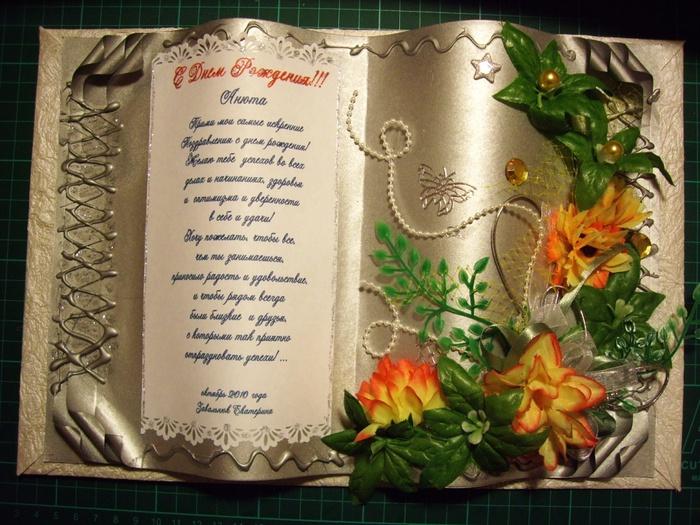 Пожелание для, открытка мужчине в виде книжки