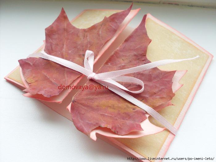 Открытки ко дню учителя из кленовых листьев, днем рождения