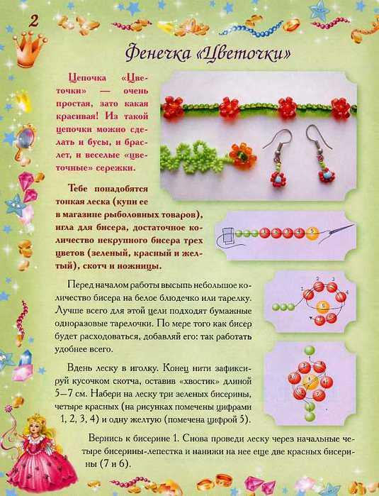 браслет схема бисер с розой. схемы как плести из бисера браслет цветок.