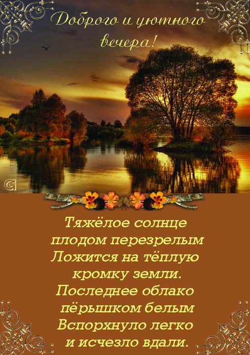 добрый вечер картинки со стихами агой