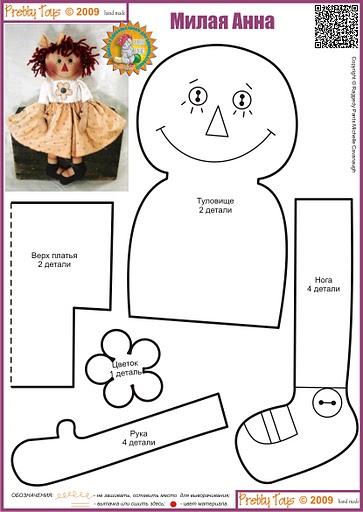 Лицо куклы можно вышить, а можно выполнить с.