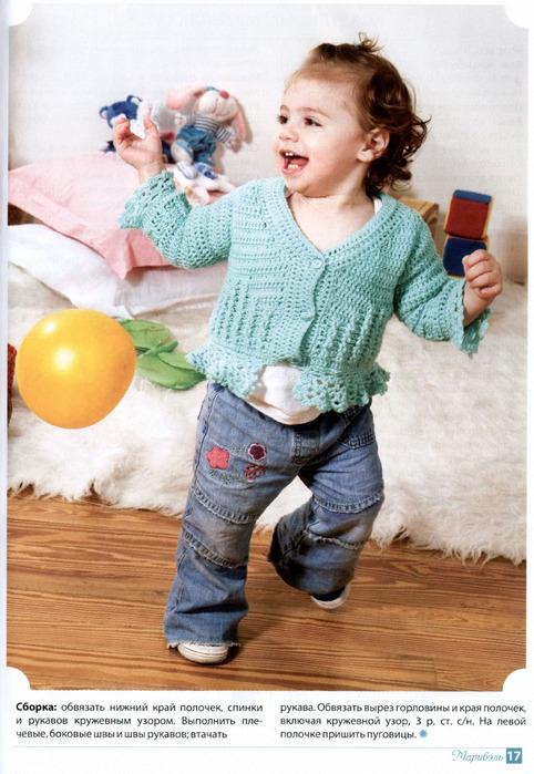 Вязание крючком кофты для детей.