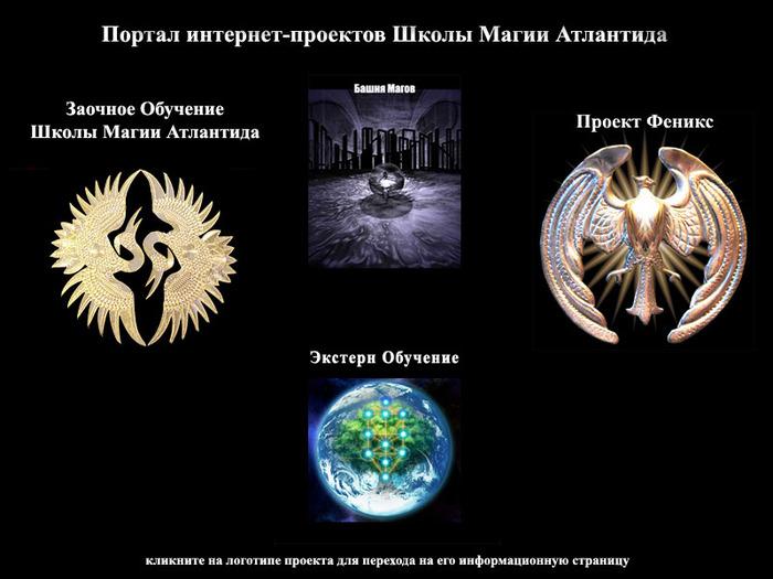 Школы магии атлантида шма гадание на картах онлайн самой
