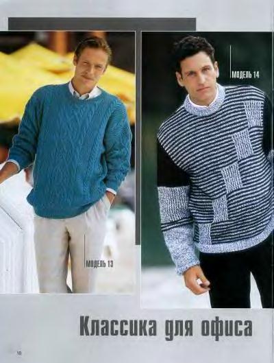 мужские пуловеры.