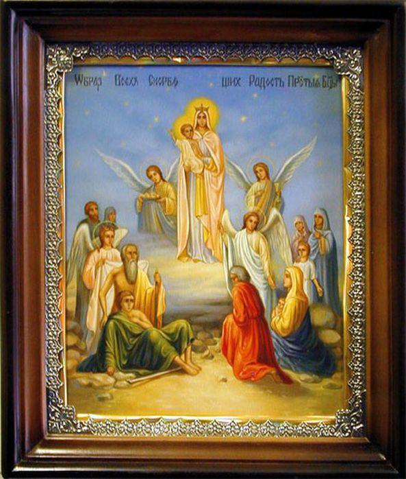 Икона божией матери всех скорбящих радость поздравление