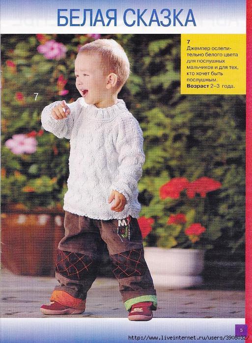...детей Летнее пальто для девочки. вязание для мальчика 9 месяцев пальто.