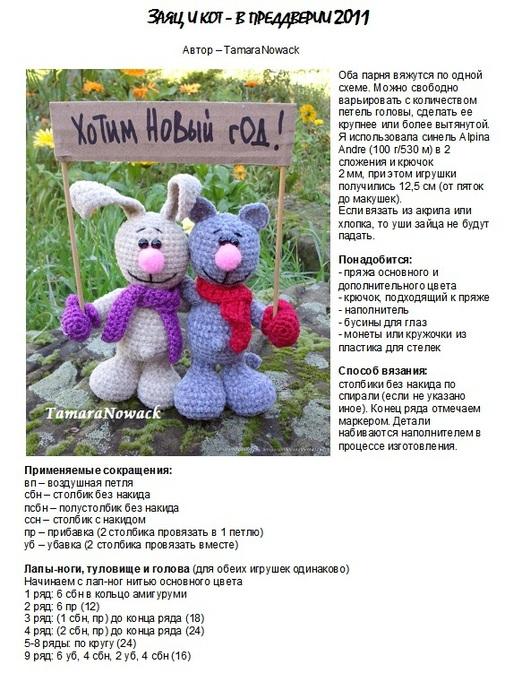Вязание крючком игрушек котов схемы бесплатно ...