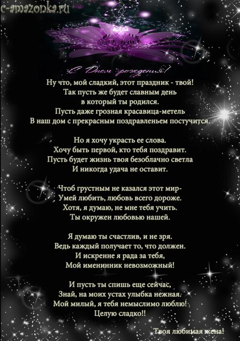 Стихи с днем рождения длинные мужчине