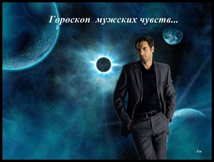 Мужской гороскоп картинки