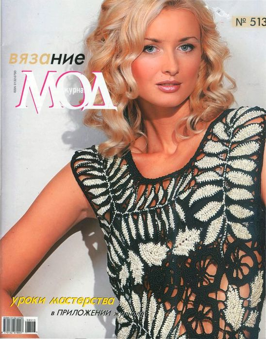 одежда из китая журнал мод вязание крючком 513