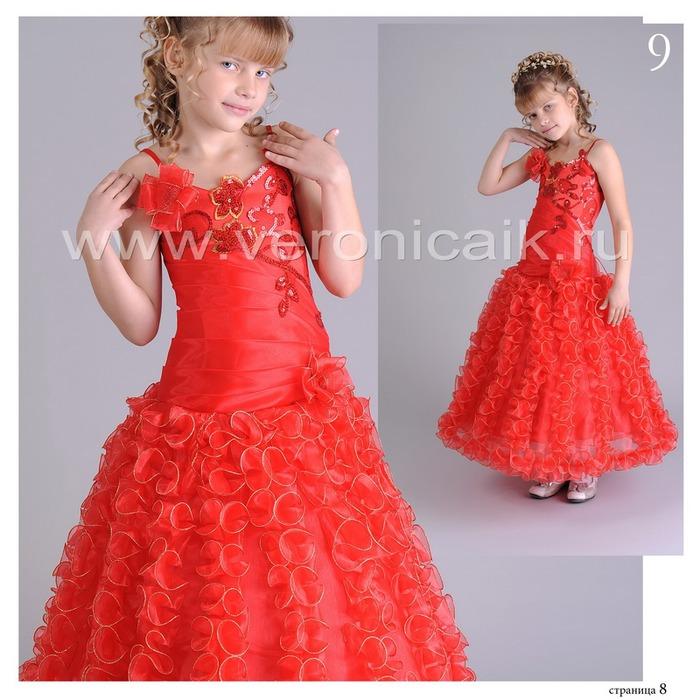 Платья для маленьких принцесс 9. Прочитать целикомВ.