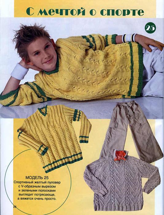 как вязать манишку спицами на взрослого - Выкройки одежды для детей и...