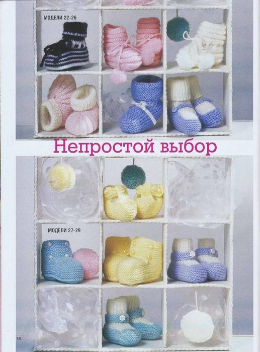 Детские пинетки схема вязания спицами.