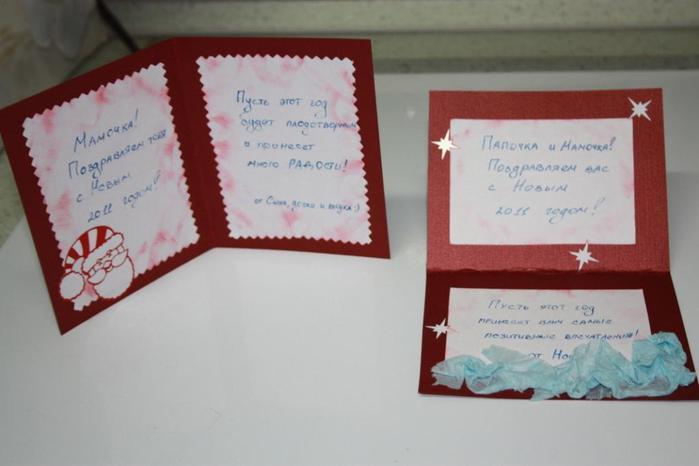 Как интересно подписать открытку любимому на новый год, днем
