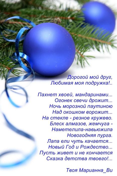 Поздравление коллегам врачам и пациентам с новым годом